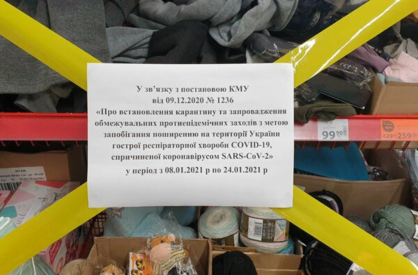 В Николаеве супермаркеты опечатали у себя полки с бытовыми товарами | Корабелов.ИНФО image 1