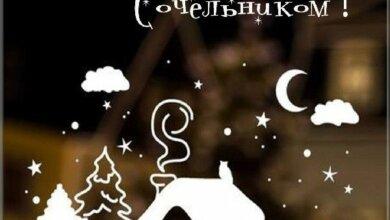 Сочельник 6 января: народные приметы и поверья | Корабелов.ИНФО