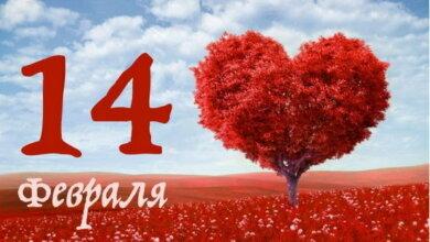 День святого Валентина, Международный день чудаков-одиночек   Корабелов.ИНФО