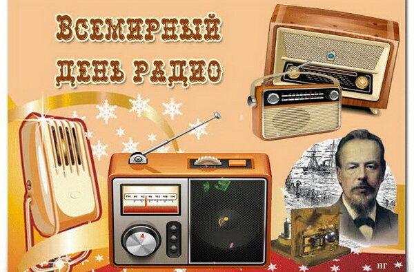 13 февраля - Всемирный день радио (World Radio Day)   Корабелов.ИНФО