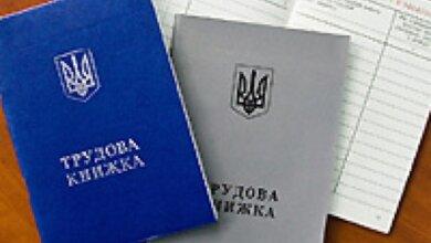 Верховная Рада поддержала переход на электронные трудовые книжки | Корабелов.ИНФО