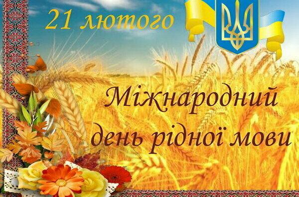 21 февраля: заложен город Николаев князем Григорием Потемкиным, Международный день родного языка | Корабелов.ИНФО