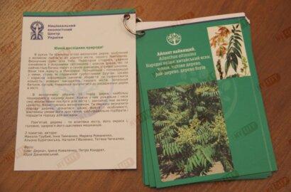 В Миколаєві презентували довідник дерев, які можна побачити на вулицях міста   Корабелов.ИНФО image 4