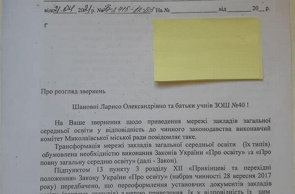 """""""Из 102 учеников 42 хотят продолжить обучение"""", - родителям школы №40 отказали в их запросе   Корабелов.ИНФО image 1"""