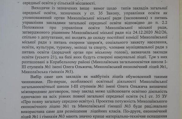 """""""Из 102 учеников 42 хотят продолжить обучение"""", - родителям школы №40 отказали в их запросе   Корабелов.ИНФО image 3"""