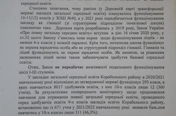 """""""Из 102 учеников 42 хотят продолжить обучение"""", - родителям школы №40 отказали в их запросе   Корабелов.ИНФО image 2"""