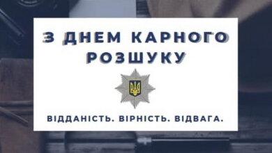 15 апреля - День работников уголовного розыска Украины и Международный день культуры | Корабелов.ИНФО