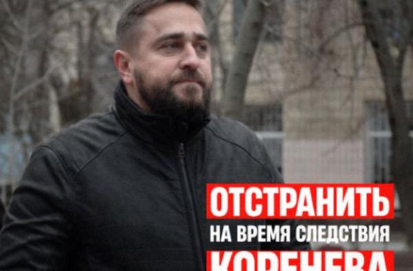 Ильюк потребовал от Сенкевича отстранить вице-мэра Коренева на время следствия | Корабелов.ИНФО