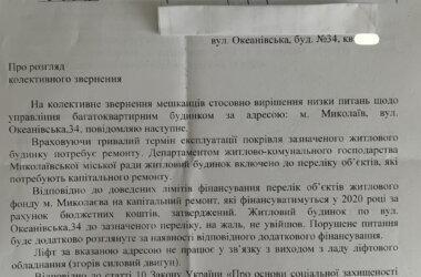 Сделали 2, отчитались за 3: как при Сенкевиче ремонтируют подъезды в Корабельном районе   Корабелов.ИНФО image 8