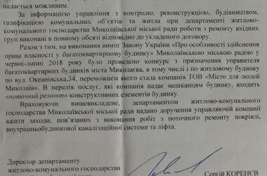 Сделали 2, отчитались за 3: как при Сенкевиче ремонтируют подъезды в Корабельном районе   Корабелов.ИНФО image 9
