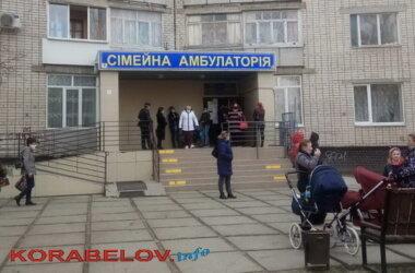 семейная амбулатория на пр. Корабелов в Николаеве