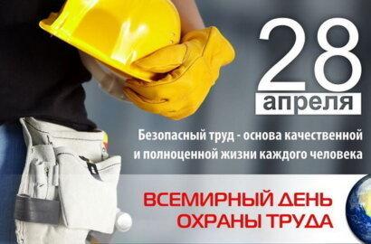 28 апреля - Всемирный день охраны труда   Корабелов.ИНФО