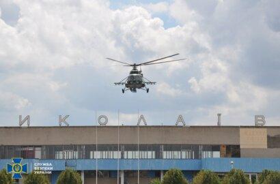 СБУ проверила контрдиверсионную безопасность в Николаевском аэропорту   Корабелов.ИНФО