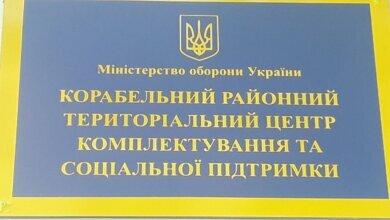 За ухилення від призову в особливий період - кримінальна відповідальність, - попереджають миколаївців | Корабелов.ИНФО