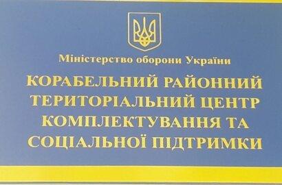 За ухилення від призову в особливий період - кримінальна відповідальність, - попереджають миколаївців   Корабелов.ИНФО