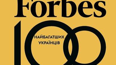 Forbes составил рейтинг 100 самых богатых украинцев – в список попали трое николаевских | Корабелов.ИНФО image 1