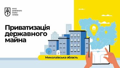 В Николаевской области на приватизацию выставлено 16 зданий | Корабелов.ИНФО