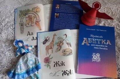Николаевцы создали пособие по украинскому языку для детей и взрослых | Корабелов.ИНФО image 1