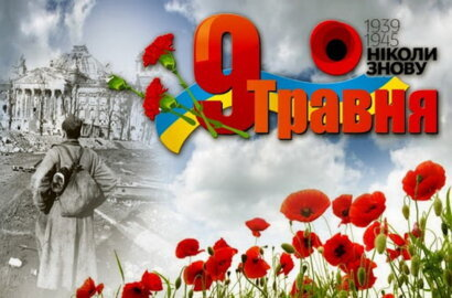 9 мая - День Победы над нацизмом во Второй мировой войне, второй День памяти и примирения   Корабелов.ИНФО