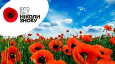 8 мая в Украине отмечают День памяти и примирения | Корабелов.ИНФО