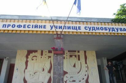 ВПУС (Николаев)