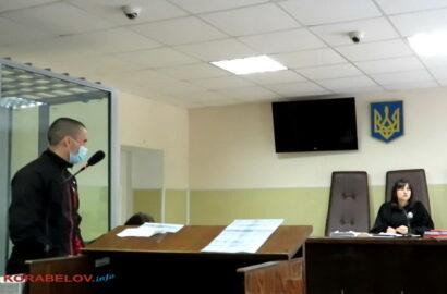 обвиняемый Новак и судья Головина