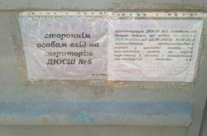 "стадион ""Молодежный"""