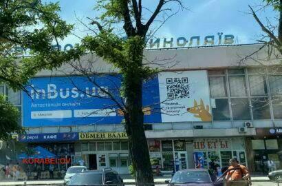 Николаевский автовокзал
