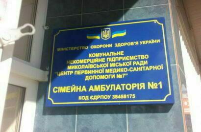 семейная амбулатория №1 Николаевского ЦПМСМ №7