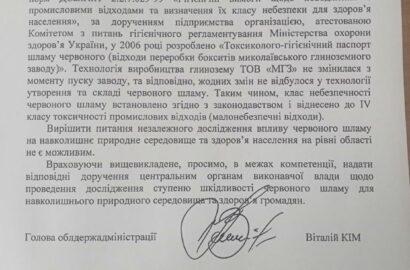 письмо Кима в Кабмин по шламу НГЗ