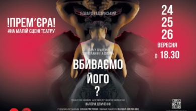 анонс театрального сезона