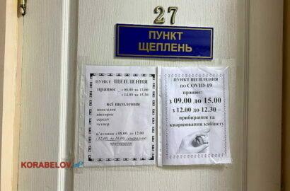 пункт прививок по пр. Корабелов, 12