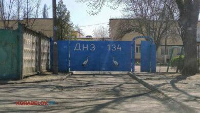 детсад №134 в Николаеве