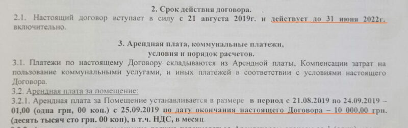 Договор ООО Металлург Юга с теннисистами