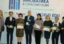 переможці ХІІІ Міжнародної виставки «Інноватика в сучасній освіті»